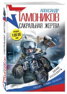 Тамоников А.А. - Сакральная жертва обложка книги