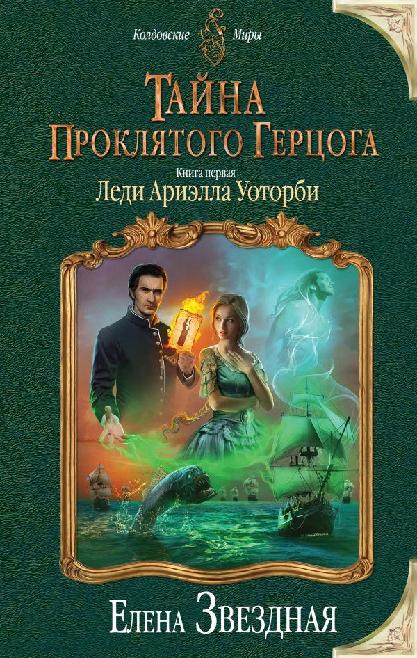 Елена звёздная «тайна проклятого герцога. Книга первая. Леди.