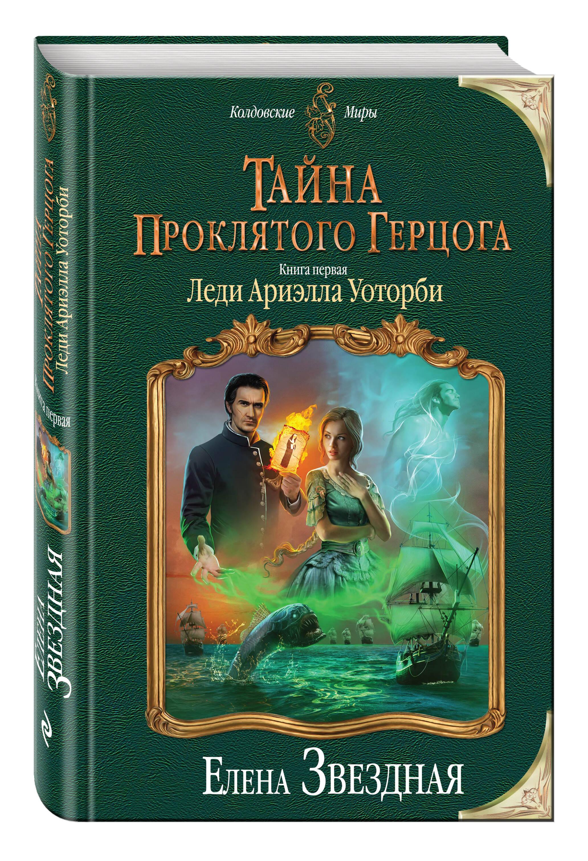 Тайна проклятого герцога. Книга первая. Леди Ариэлла Уоторби ( Звездная Е.  )