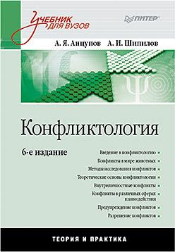 Конфликтология.Учебник.6изд Анцупов Анатолий Яковлевич