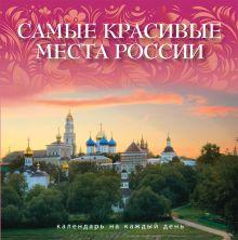 Самые красивые места России. Календарь (подарок)