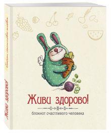 Андрианова Н.А. - Живи здорово! Блокнот счастливого человека (Кролик) обложка книги