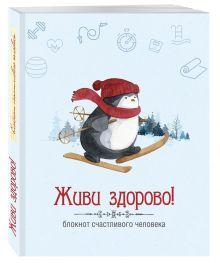 Андрианова Н.А. - Живи здорово! Блокнот счастливого человека (Пингвин) обложка книги
