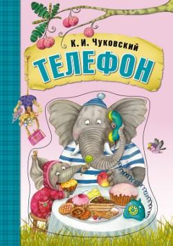 Любимые сказки К.И. Чуковского. Телефон (книга на картоне) К. Чуковский
