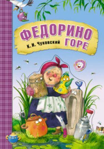 Любимые сказки К.И. Чуковского. Федорино горе (книга на картоне) К. Чуковский