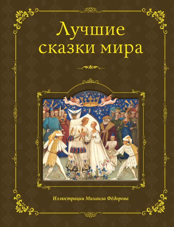 Лучшие сказки мира (ил. М. Федорова)