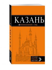 - Казань: путеводитель + карта. 5-е изд., испр. и доп. обложка книги