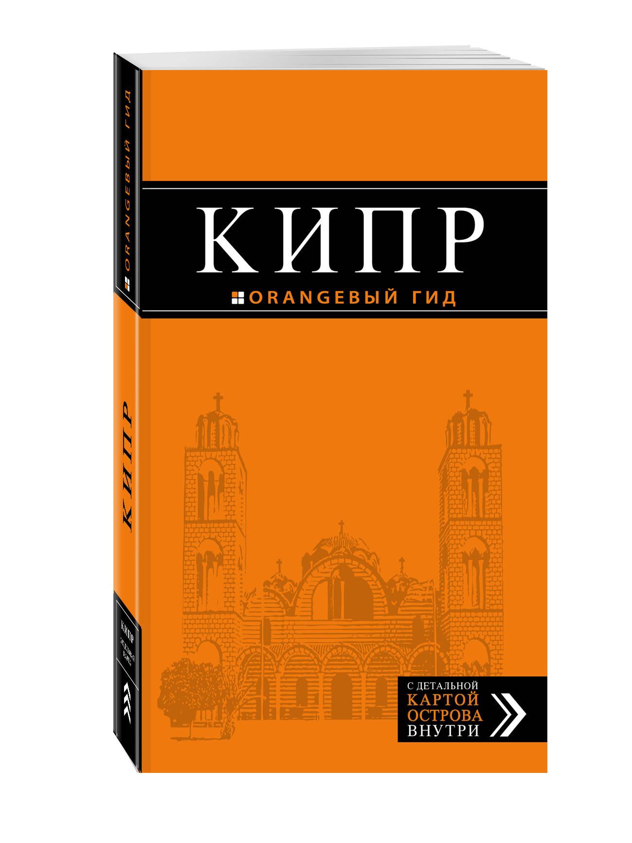 Кипр: путеводитель. 5-е изд., испр. и доп. ( Александрова А.  )