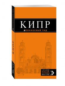 Александрова А. - Кипр: путеводитель. 5-е изд., испр. и доп. обложка книги