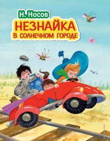 Обложка Незнайка в Солнечном городе (ил. О. Зобниной) Николай Носов
