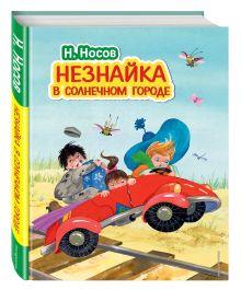 Носов Н.Н. - Незнайка в Солнечном городе (ил. О. Зобниной) обложка книги