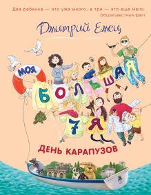 Емец Д.А. - День карапузов (оранжевое оформление) обложка книги