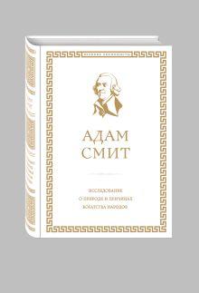 Смит А. - Исследование о природе и причинах богатства народов обложка книги