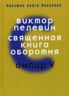 Большие книги Пелевина. Священная книга