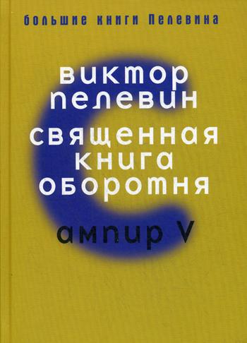 Большие книги Пелевина. Священная книга Пелевин В.