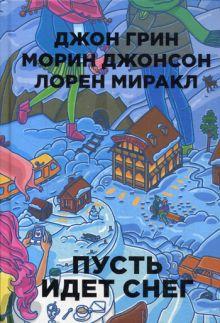 Миракл Л., Грин Дж., Джонсон М. - Бумажные города. Пусть идет снег обложка книги