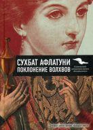 Афлатуни С. - Поклонение волхвов' обложка книги