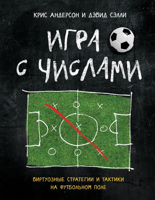 игра с числами виртуозные стратегии и тактики на футбольном поле скачать - фото 2