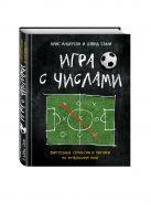 Андерсон К., Сэлли Д., - Игра с числами. Виртуозные стратегии и тактики на футбольном поле' обложка книги