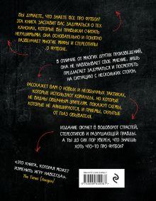 Обложка сзади Игра с числами. Виртуозные стратегии и тактики на футбольном поле Крис Андерсон, Дэвид Сэлли