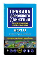 Правила дорожного движения с комментариями и иллюстрациями (со всеми последними изменениями на 2016 год)