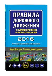- Правила дорожного движения с комментариями и иллюстрациями (со всеми последними изменениями на 2016 год) обложка книги