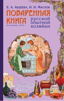 - Поваренная книга русской опытной хозяйки (суперобложка) обложка книги