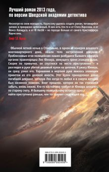 Обложка сзади Невидимка из Салема Кристоффер Карлссон