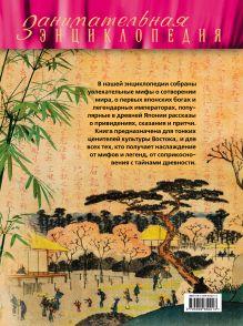 Обложка сзади Японские мифы Ольга Крючкова