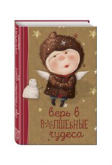 - Angels 1. Верь в волшебные чудеса. Блокнот Евгения Гапчинская обложка книги