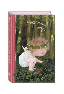 - Angels 2. Земляничный ангел... Блокнот Евгения Гапчинская обложка книги