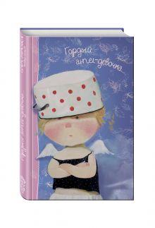 - Angels 2. Гордый ангел-девочка... Блокнот Евгения Гапчинская обложка книги