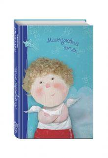 - Angels 2. Мальчуковый ангел... Блокнот Евгения Гапчинская обложка книги