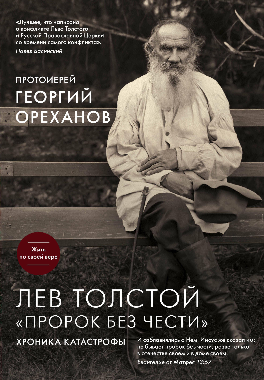 православие и лев толстой пропитывается запахом