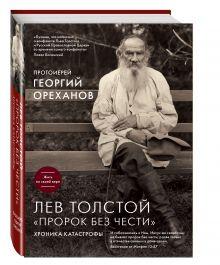 Протоиерей Георгий Ореханов - Лев Толстой. Пророк без чести обложка книги