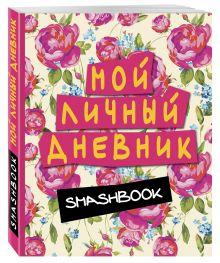 - Мой личный дневник (розовый) обложка книги