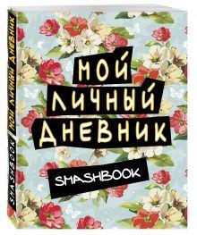 - Мой личный дневник (голубой) обложка книги