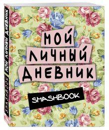 - Мой личный дневник (зеленый) обложка книги