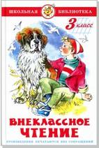 - Внеклассное чтение (для 3 класса) обложка книги