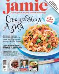 Журнал Jamie Magazine № 10 октябрь 2015 г. от ЭКСМО