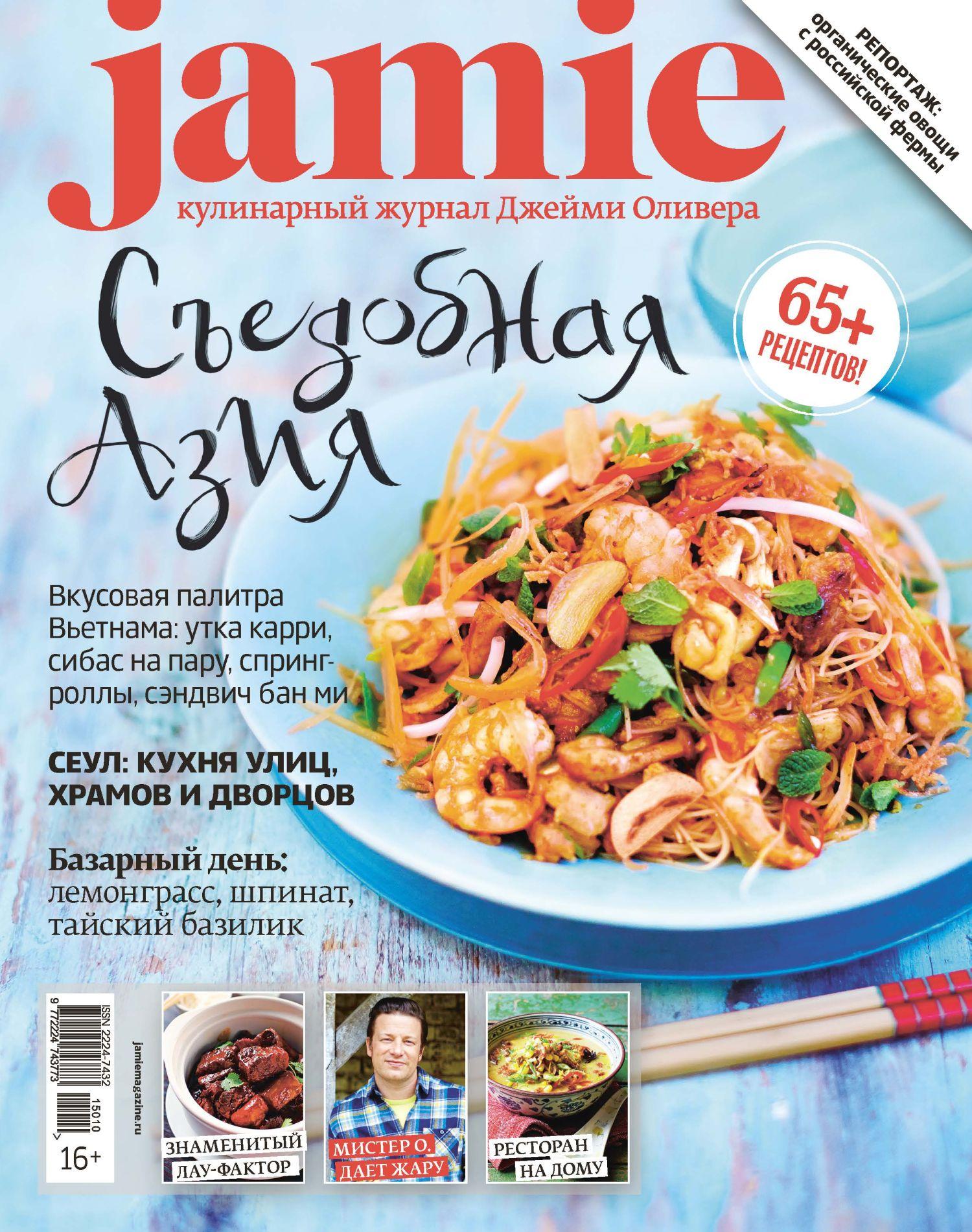 Журнал Jamie Magazine № 10 октябрь 2015 г