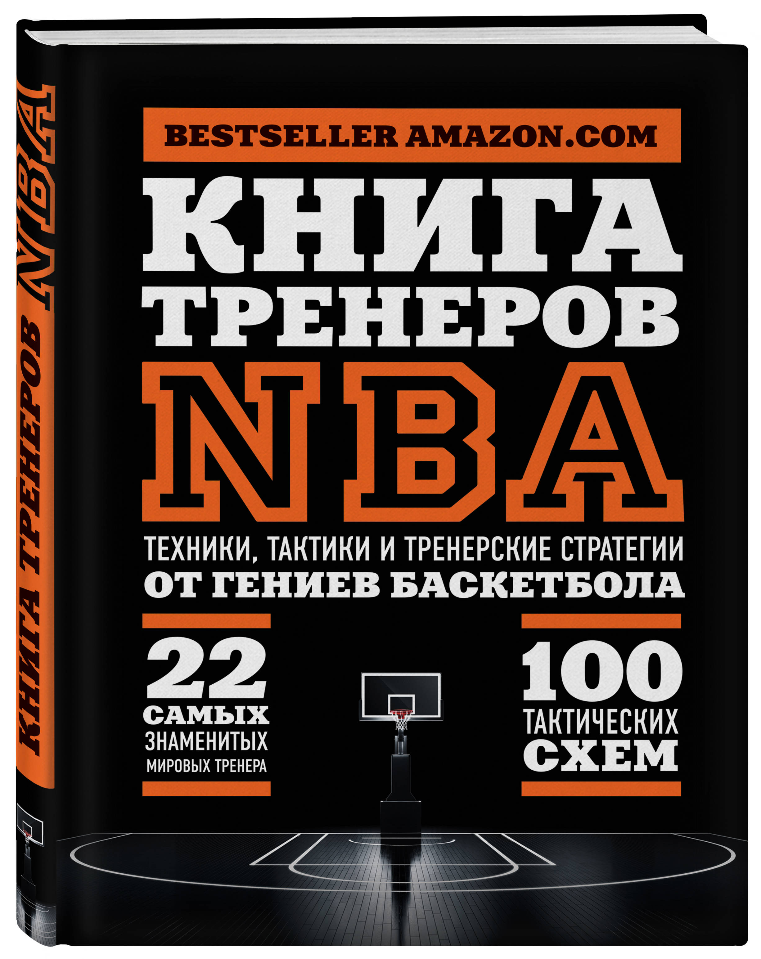 Книга тренеров NBA: техники, тактики и тренерские стратегии от гениев баскетбола ( Ассоциация тренеров NBA  )