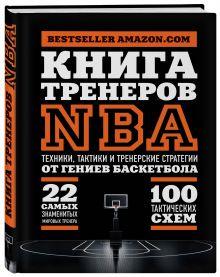 - Книга тренеров NBA: техники, тактики и тренерские стратегии от лучших тренеров Национальной баскетбольной ассоциации обложка книги