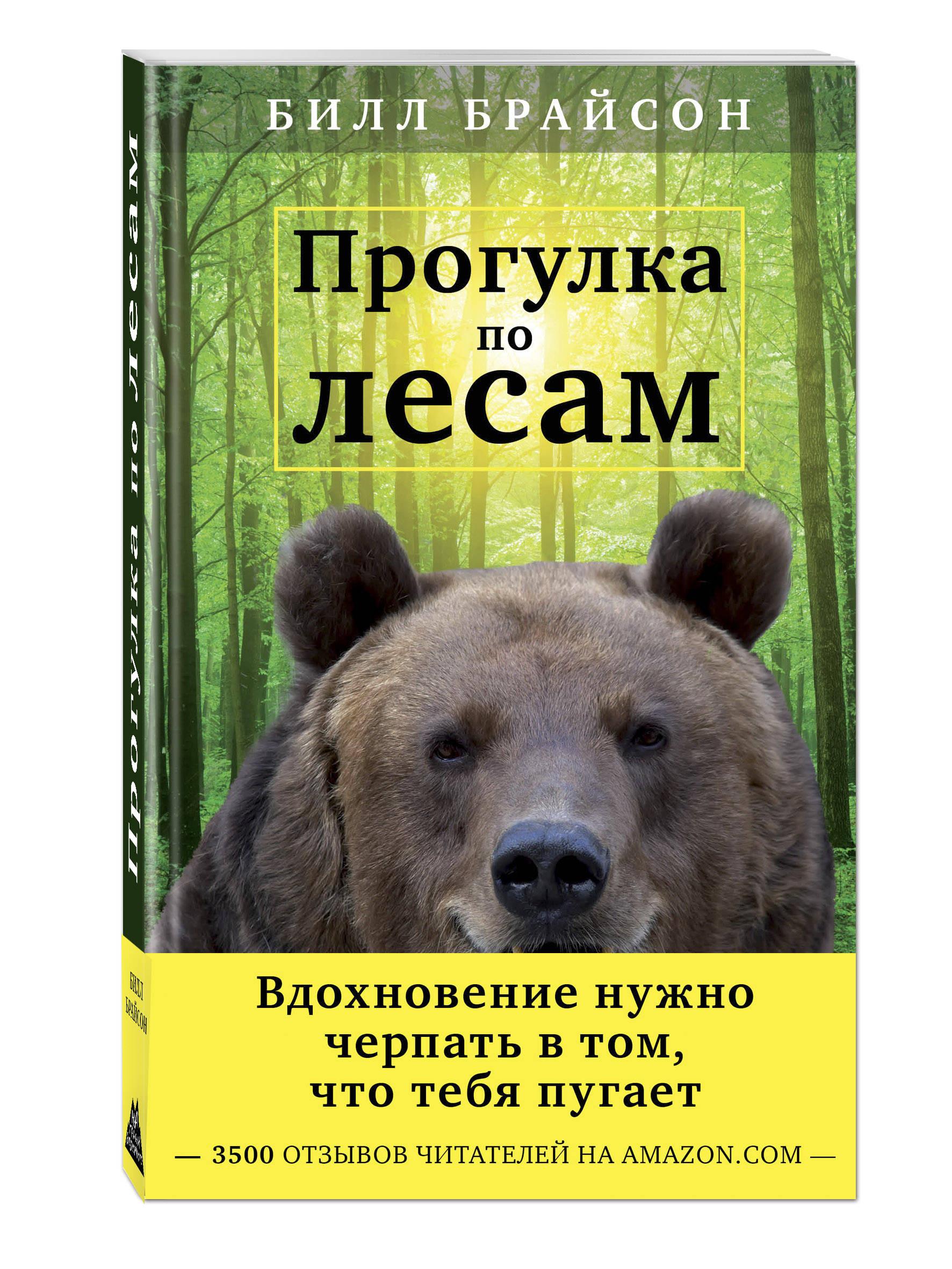 Прогулка по лесам. Вдохновение нужно черпать в том, что тебя пугает ( Брайсон Б.  )