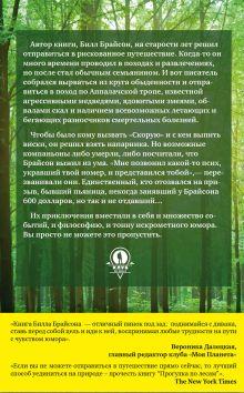 Обложка сзади Прогулка по лесам. Вдохновение нужно черпать в том, что тебя пугает Брайсон Б.