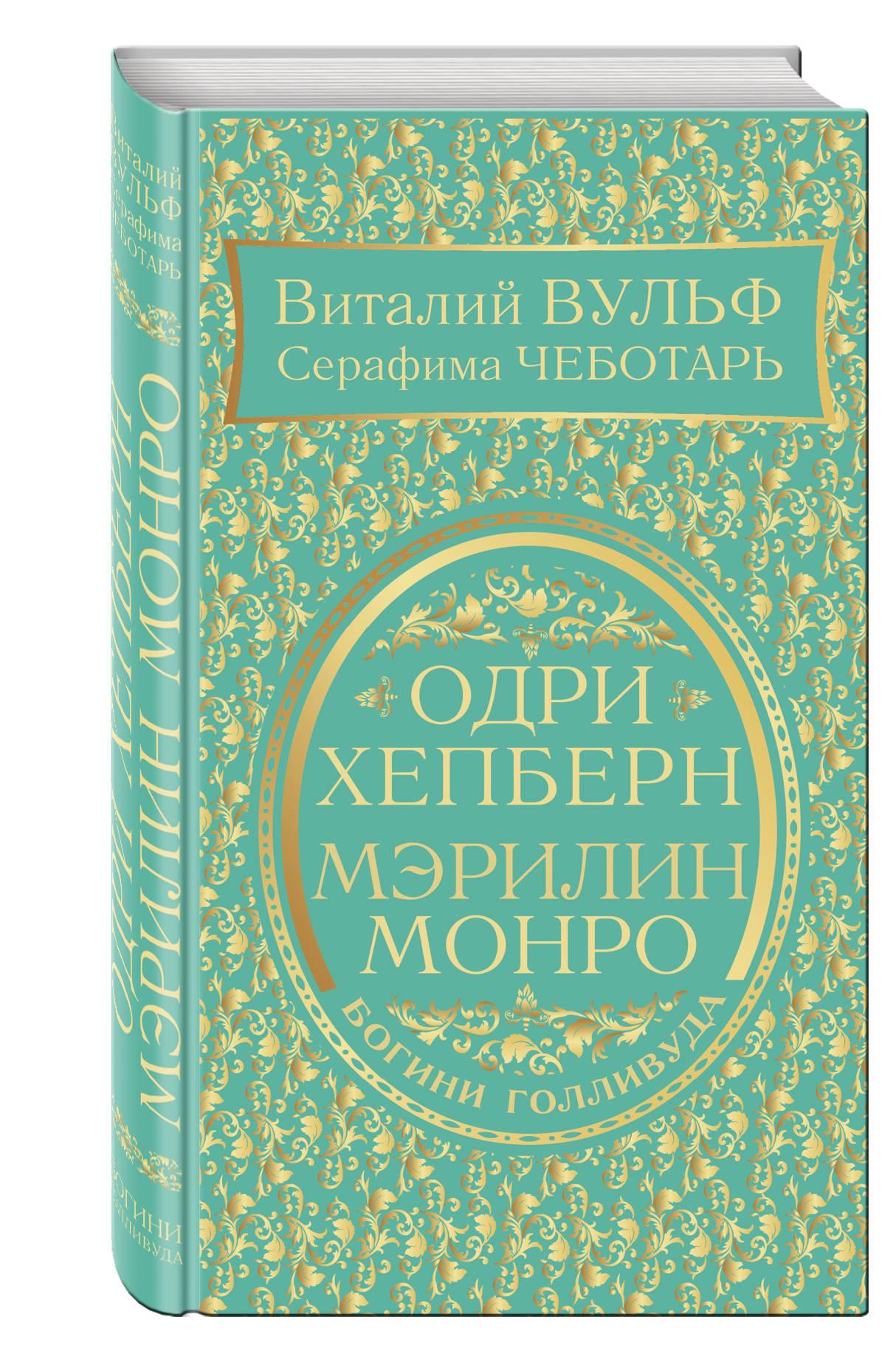 Одри Хепберн и Мэрилин Монро. Богини Голливуда от book24.ru