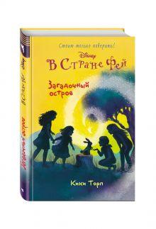 Торп К. - Загадочный остров обложка книги