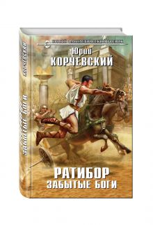 Корчевский Ю.Г. - Ратибор. Забытые боги обложка книги