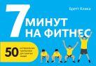7 минут на фитнес. 50 интервальных тренировок для занятых людей