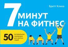 Клика Б. - 7 минут на фитнес. 50 интервальных тренировок для занятых людей обложка книги